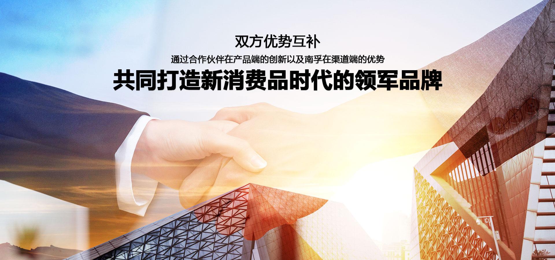 01-未来南孚-4切图_07.jpg